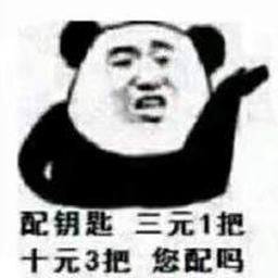 熊猫头您配吗表情包大全【无水印】