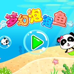 宝宝巴士梦幻泡泡鱼最新版appv9.23
