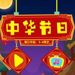 宝宝巴士-中华节日完整破解版v9.27