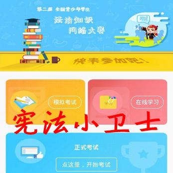 宪法小卫士(学宪法讲宪法)1.1.0安卓版