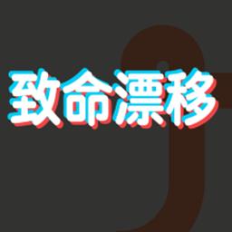 致命漂移指尖飞车无限金币v1.0.1安卓版