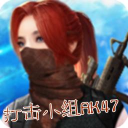 打击小组AK47v1.6安卓版