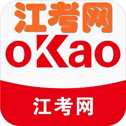 江考�W(公��T上岸首�x)app5.9921 安卓手�C版