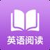 英语阅读君(阅读理解)1.0.0安卓版