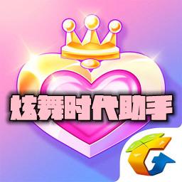 炫舞�r代助手appv2.9.3.54安卓版