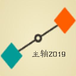 主轴2019最新版v1.0.0安卓版