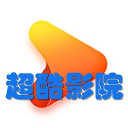 超酷影院播放器app3.1.6 安卓手�C版