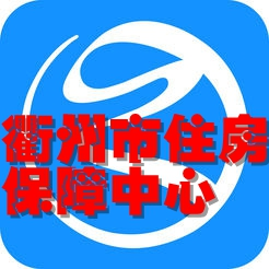 衢州住房保障中心