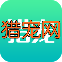 猎宠网(找工作)1.1 安卓版