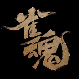 断幺九(雀魂日式麻将)0.9安卓手机版
