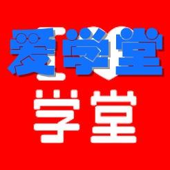 爱学堂3.1.2官方版