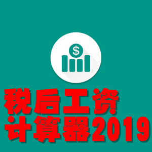 �后工�Y�算器2019(新���法)1.0安卓版