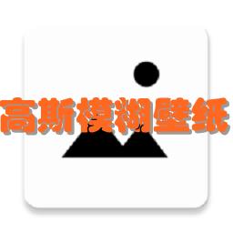 高斯模糊壁纸app1.0 安卓手机版