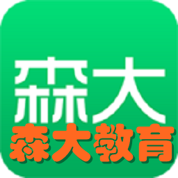 森大教育(�x�n�W�)app0.0.1 安卓手�C版