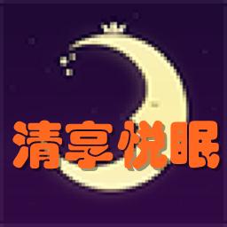 清享��眠(科技助眠)1.9.5 安卓最新