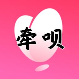 牵呗(相亲交友)1.0 安卓版