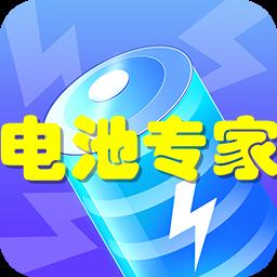 电池专家(深度省电)手机版1.0.1 安卓版