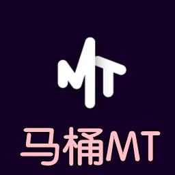 马桶MT聊天群app1.0 安卓版