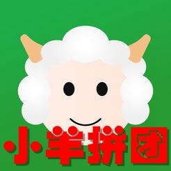 小羊拼团(团购商城)1.4.2安卓手机版