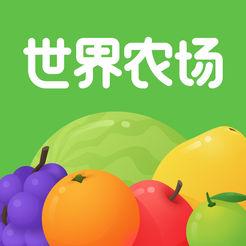 世界农场(生鲜直购)1.3.0安卓版