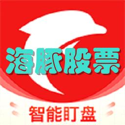 海豚股票(智能盯盘)2.7.0 安卓最新版