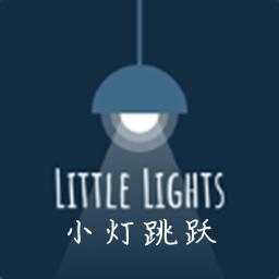 小灯跳跃最新版v1.1安卓版