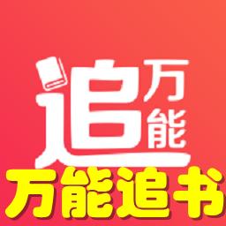 �f能追��(看正版小�f)app1.0 安卓手�C版