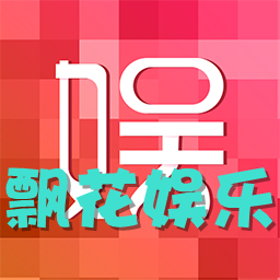飘花娱乐(影评社区)手机版1.1.0 安卓最新版