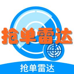 抢单雷达(信贷办公)app1.0 安卓手机版