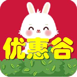 优惠谷(网购省钱)手机版1.0 安卓最新版