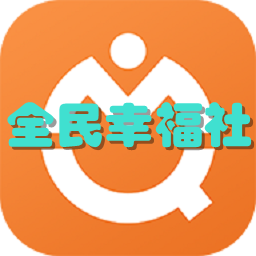 全民幸福社(心理学学习)app2.1.0 安卓手机版