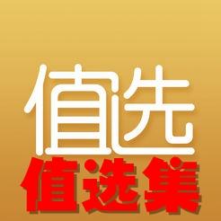 值选集(返利购物平台)2.0.3安卓版