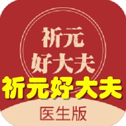 祈元好大夫(中医诊疗)手机版1.0 安卓版