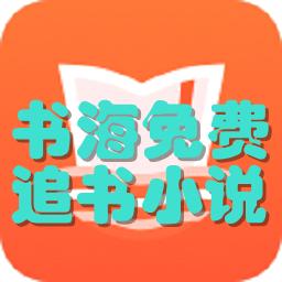 ��海免�M追��小�f(�D�a��x)app1.0.2 安卓手�C版