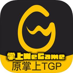 掌上WeGamev3.4.0安卓版
