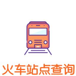 春运火车站点查询app1.2 安卓版