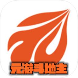 元游斗地主v6.0.0.1安卓版
