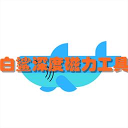 白鲨深度磁力工具1.1 安卓免费版