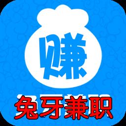 兔牙兼职手机版app2.0 安卓版