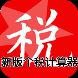 ����算器2019版1.0 安卓版