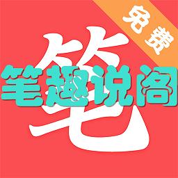 笔趣说阁(小说阅读)1.0 安卓版