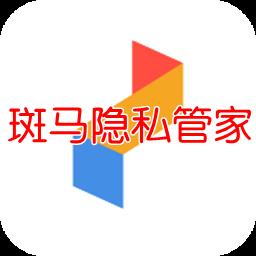 斑马隐私管家app1.0.4 安卓版