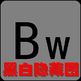黑白隐藏图(微信双头像神器)1.0安卓版