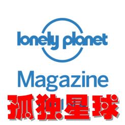 孤独星球(Lonely Planet杂志)5.2.7最新版