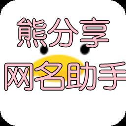 熊分享网名助手app1.0 安卓版