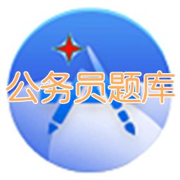 奋吧牛公务员亿题库最新版2.0 安卓版