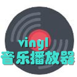 vinyl音乐播放器app0.18 安卓手机版