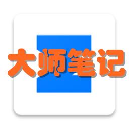 大师笔记(集中管理)手机版1.0 安卓版