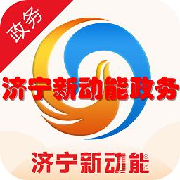 济宁新动能政务(惠企政策)2.4 安卓最新版
