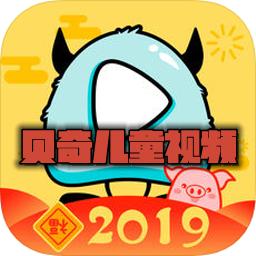 贝奇儿童视频appv1.3.1安卓版